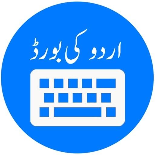 Urdu Keyboard and Photo Editor