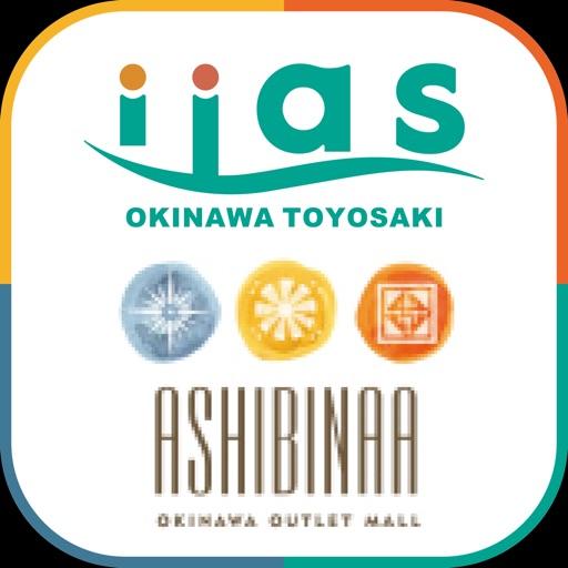 イーアス沖縄豊崎-アウトレットモールあしびなーアプリ