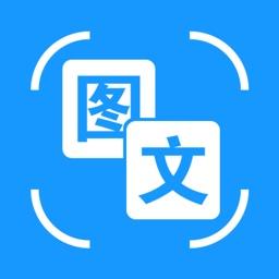 文字扫描王-书籍文件扫描全能王