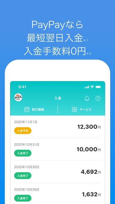 PayPay店舗用アプリのおすすめ画像6
