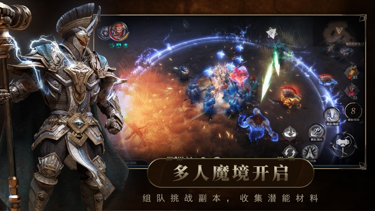 拉结尔 screenshot-1