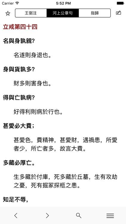道德經-傳統漢字不使用簡化字