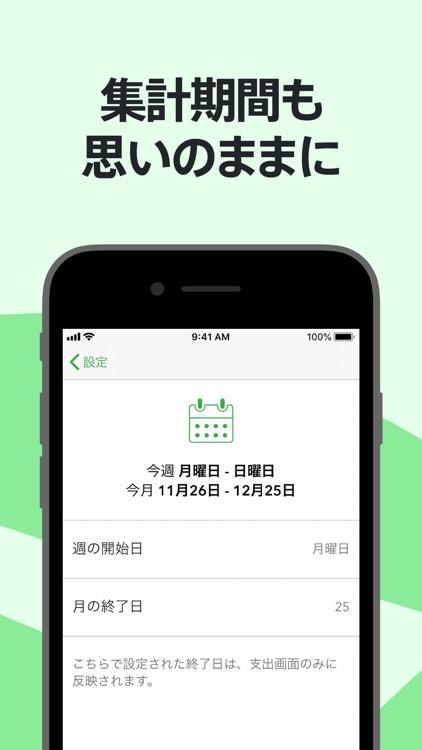 Moneytree 家計簿より楽チン screenshot-5