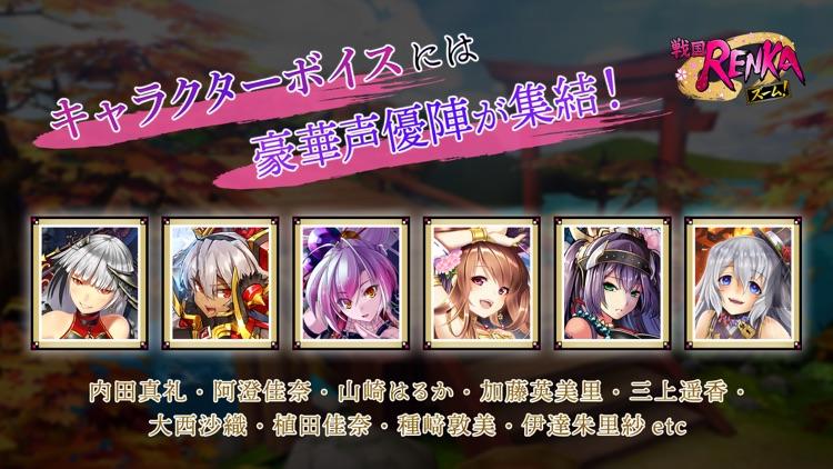 戦国RENKA ズーム! screenshot-4