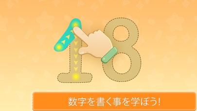 数字数え方の幼児向け知育アプリ・3歳以上の幼児向け英語ゲームのおすすめ画像1