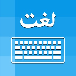 Urdu Keyboard - Type in Urdu