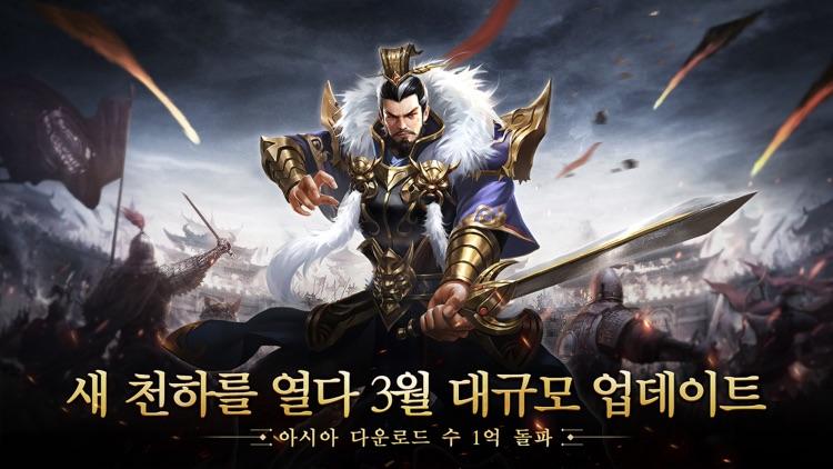 새 천하를 열다 screenshot-0