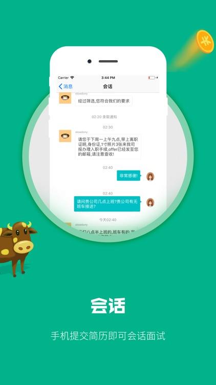 小牛兼职 screenshot-1