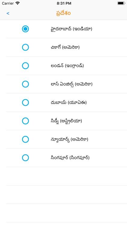 Telugu Calendar and Utilities screenshot-6