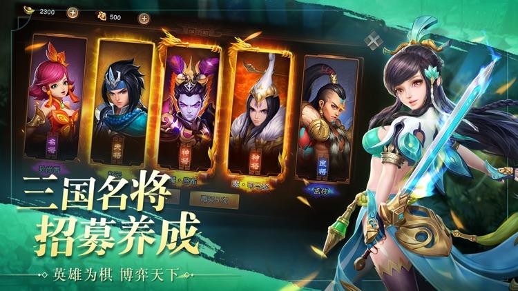 三国如龙传 screenshot-4