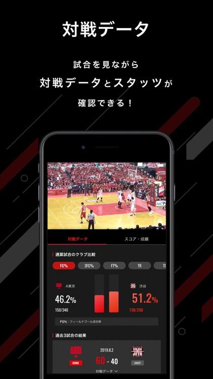 バスケットLIVE screenshot-3