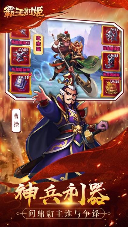 霸王别姬-乱世枭雄 screenshot-4