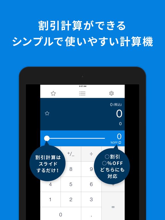 割引計算&消費税計算、お買い物に便利なシンプル電卓-ワリカルのおすすめ画像1