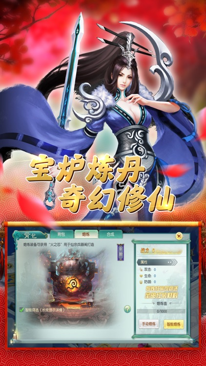江湖修真志:修罗武仙遮天修仙手游 screenshot-3