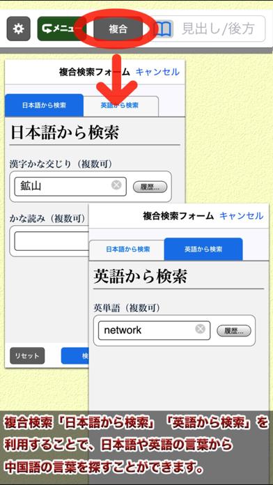 中国語新語ビジネス用語辞典Ver.3.0【大修館書店】のおすすめ画像5