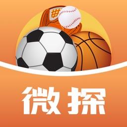 微探体育-足球篮球体育迷必选