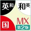 Keisokugiken Corporation - ジーニアス・明鏡MX第2版【大修館書店】(ONESWING) アートワーク