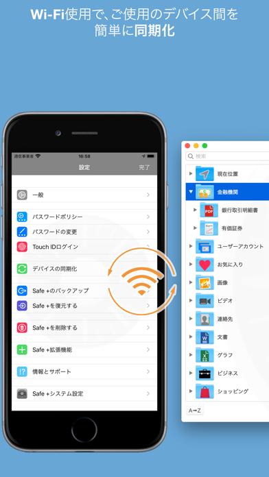 Safe +  パスワード管理アプリのおすすめ画像7
