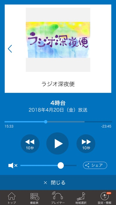 NHKラジオ らじるらじる screenshot1