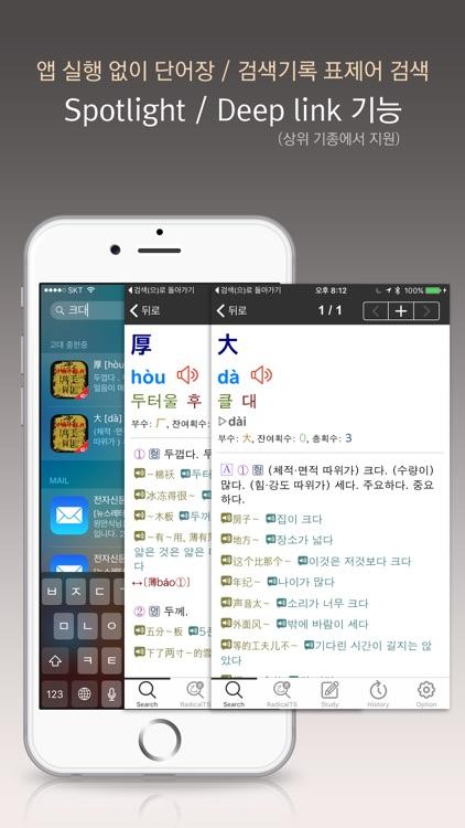 고려대 중한중사전 - CnKoCn DIC screenshot-3