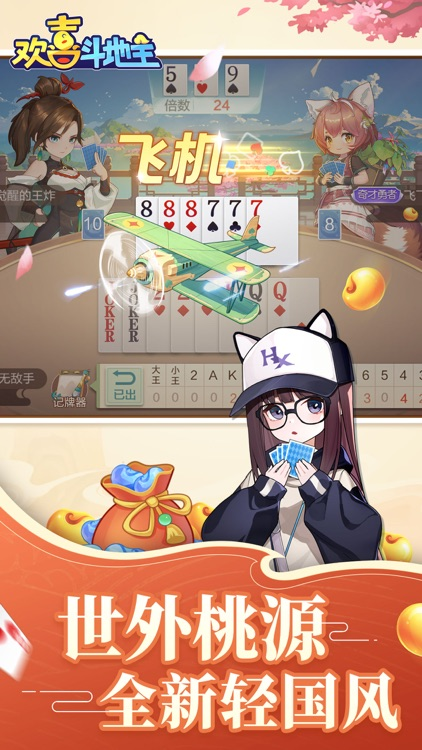 欢喜斗地主 - 真人在线棋牌游戏 screenshot-5