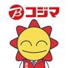コジマアプリ