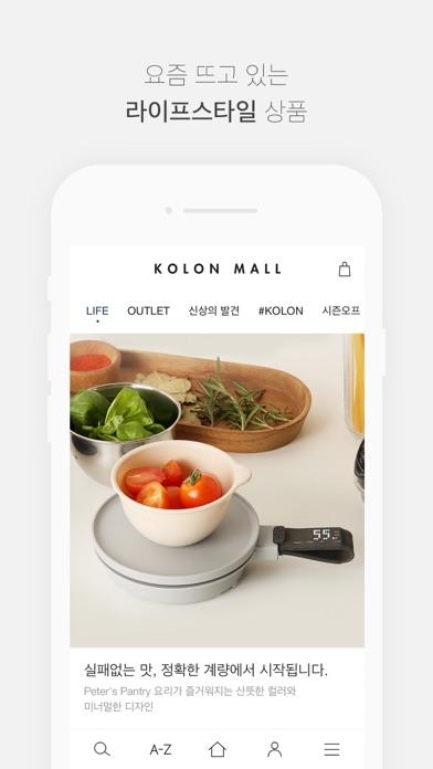 코오롱몰 for Windows