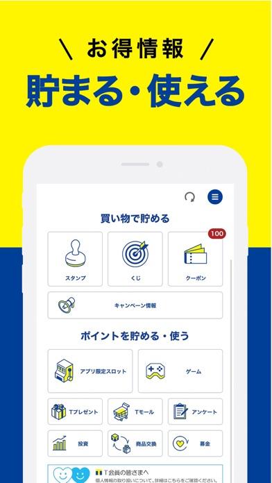 Tポイントアプリ ScreenShot1