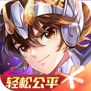 圣斗士星矢(腾讯)