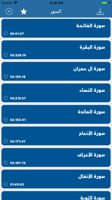 Screenshot for القرآن الكريم مترجم بالصوت in Czech Republic App Store