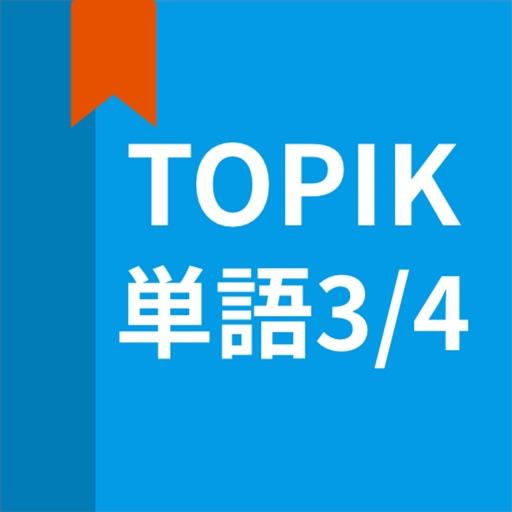 TOPIK(トピック)の韓国語勉強-TOPIK単語3/4