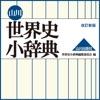 山川 世界史小辞典 改訂新版【山川出版社】 - iPhoneアプリ