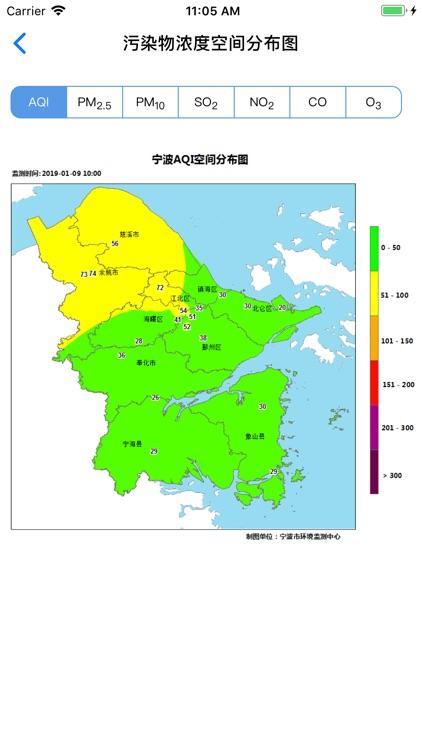 宁波空气质量 - 权威环境数据发布 screenshot-3