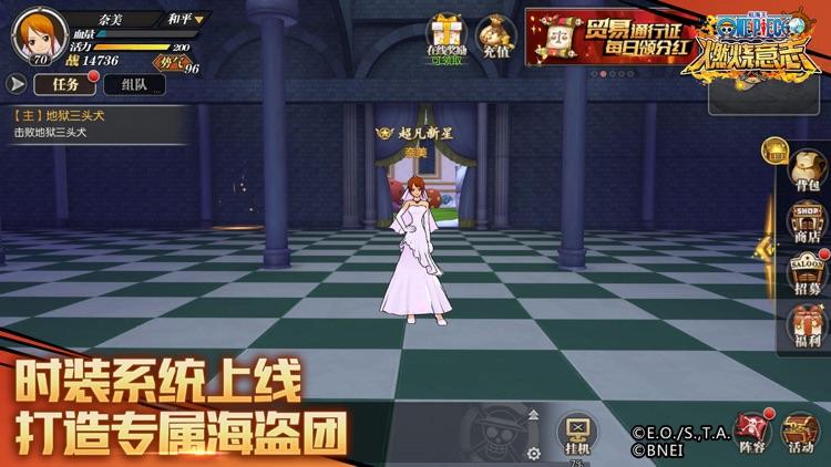航海王:燃烧意志 screenshot-3