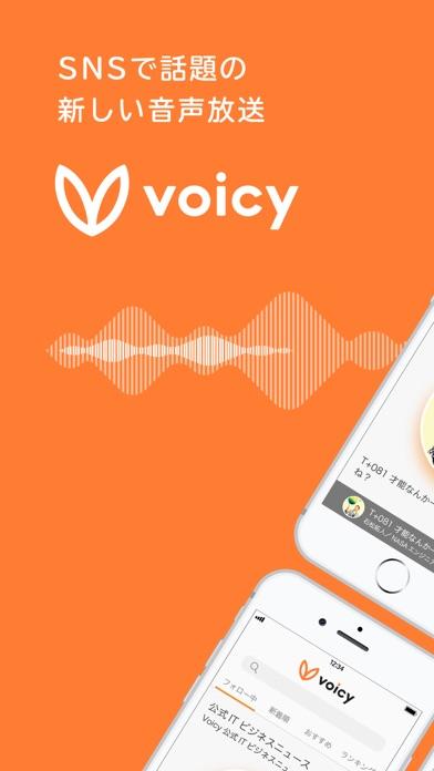 Voicy [ボイシー] - 今日を彩るボイスメディアのおすすめ画像1