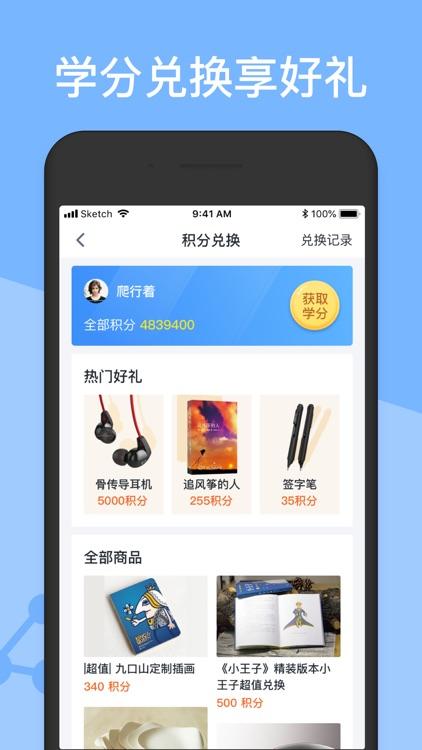 人人链-职场热门干货分享阅读平台 screenshot-3