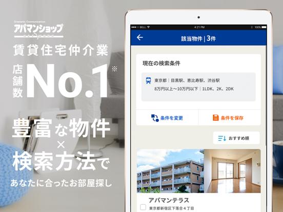 賃貸物件検索アプリ お部屋探しはアパマンショップのおすすめ画像1