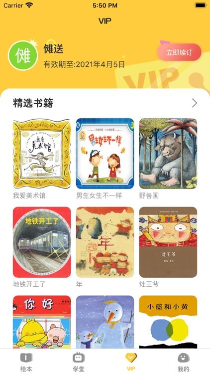 球球绘本-阅读识字早教启蒙 screenshot-4