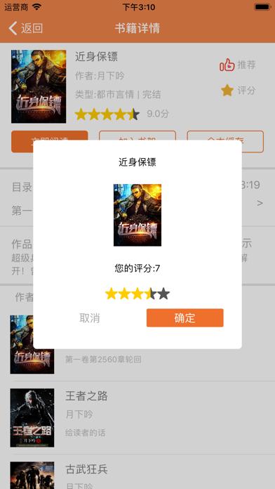 猎艳小说 screenshot two
