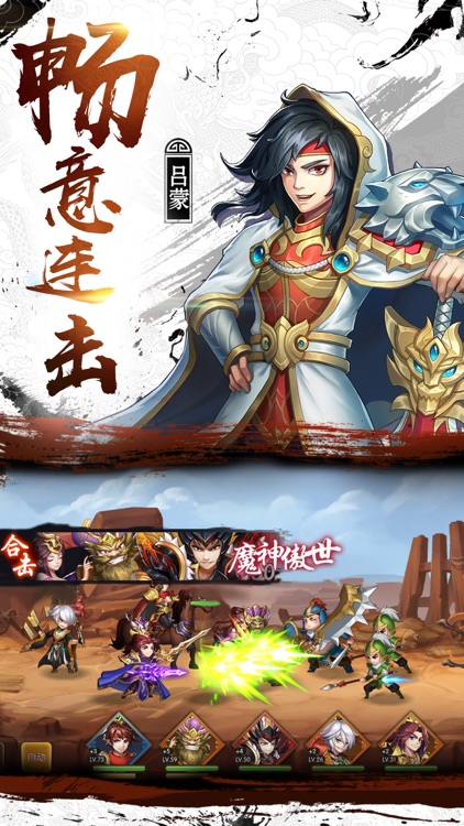 少年名将-三国炫技RPG卡牌手游 screenshot-1