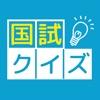 【治療家】国家試験 過去問クイズ - iPhoneアプリ