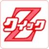 QuickZ - iPadアプリ