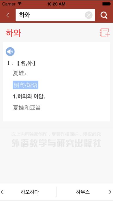 外研社现代韩中中韩词典のおすすめ画像2