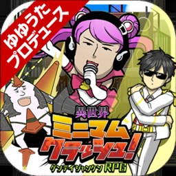 異世界ミニマムクラッシュ〜ゲンテイジャンケンRPG〜