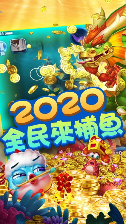 全民捕魚3D - 休閒互動捕魚遊戲 screenshot-0