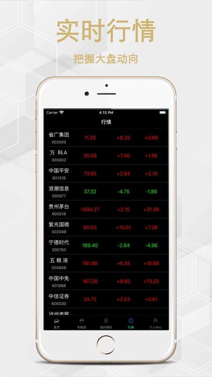 金荣期货通-期货平台 screenshot-3