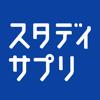 スタディサプリ 高校講座/大学受験講座テス...