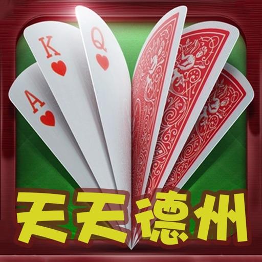 天天德州-专业德州扑克社区平台