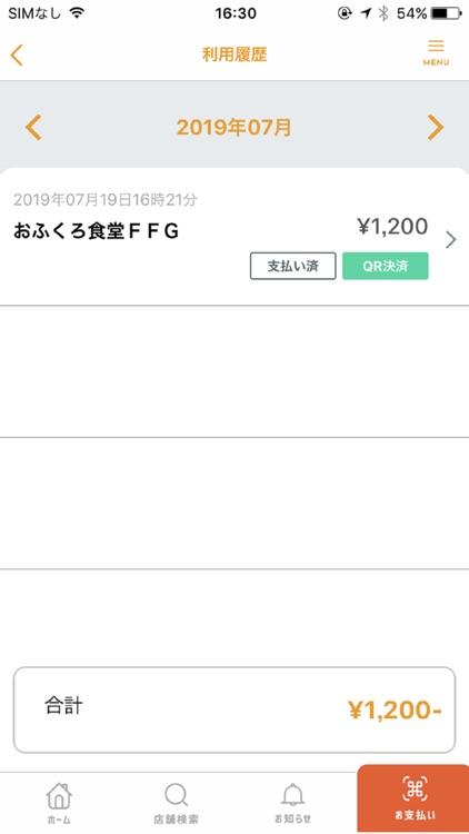YOKA!Pay(よかペイ) - 熊本銀行スマホ決済アプリ screenshot-4
