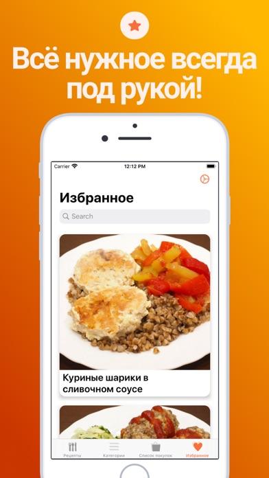 Рецепты на каждый день с фото screenshot 9
